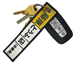 Photo of keys for objects of affection articls - Japaneze writing.